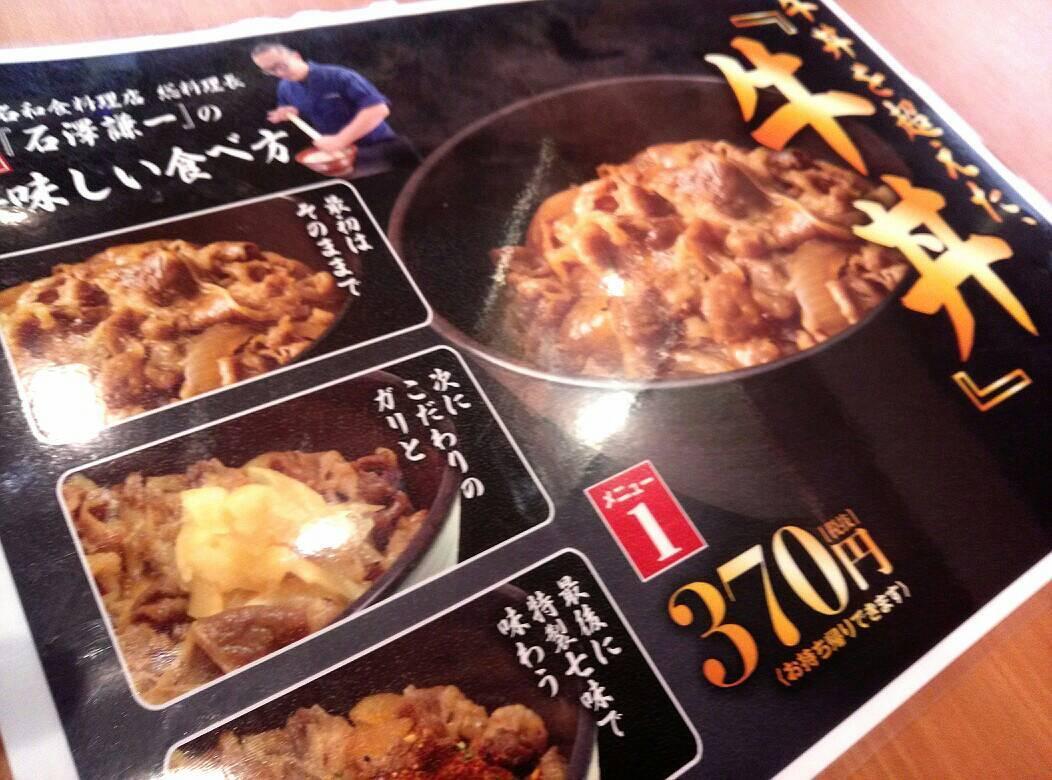 くら寿司 牛丼を超えた牛丼 食してきました♪