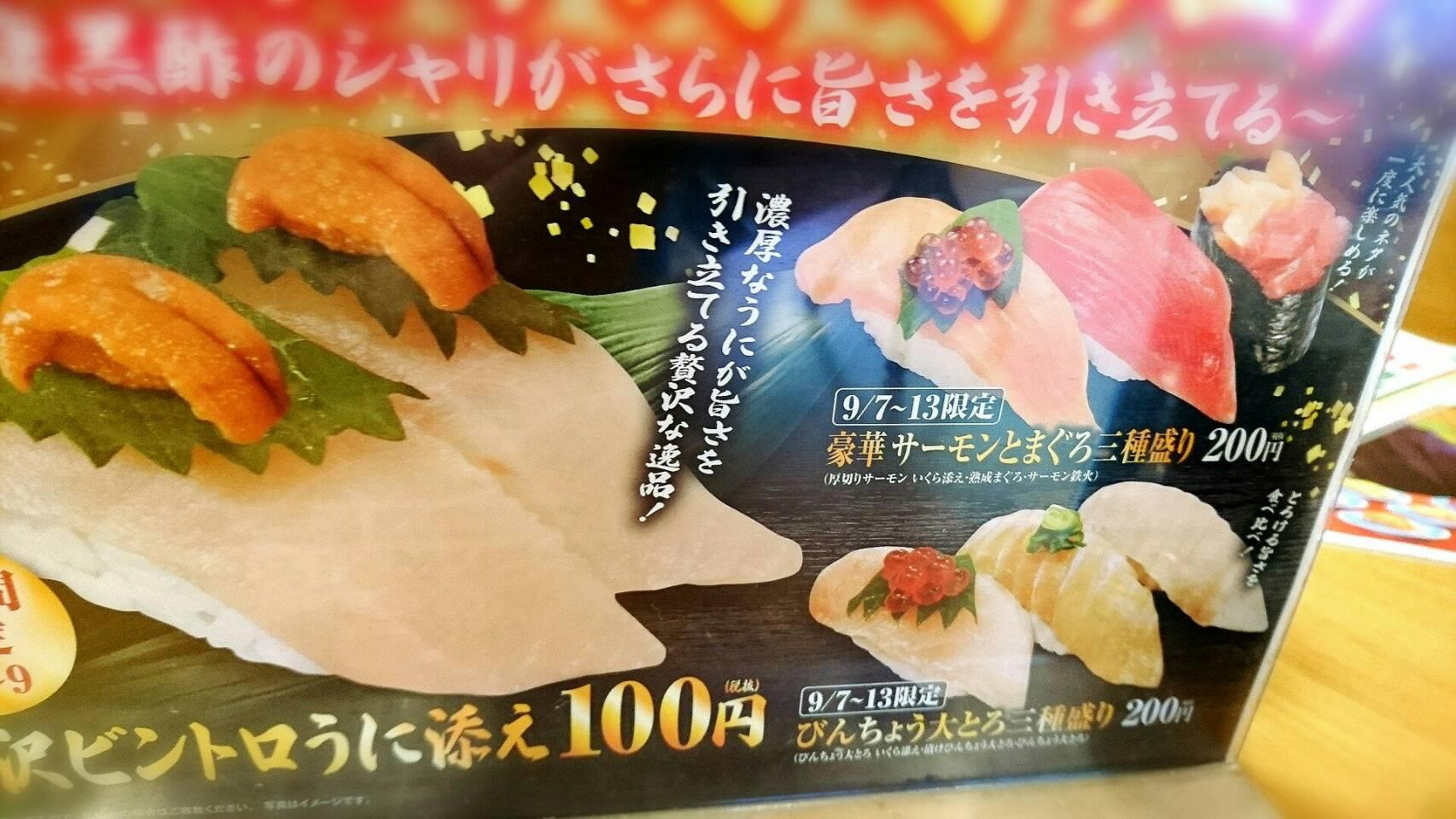 【くら寿司】極上ウニととろけるマグロのハーモニー