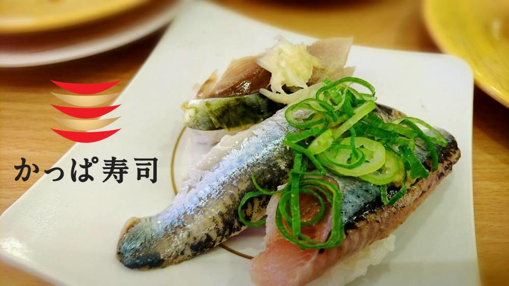 久々にかっぱ寿司に行ってきました!