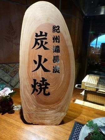 ホテル川久朝食 (15)