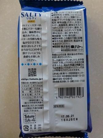 東ハトソルティ・バター (3)