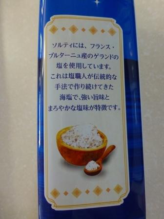 東ハトソルティ・バター (4)