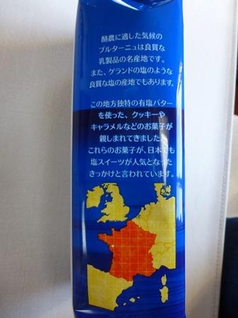 東ハトソルティ・バター (5)
