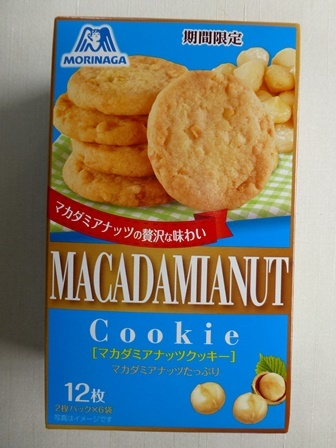 期間限定マカダミアナッツクッキー (3)