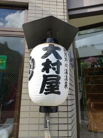 川湯温泉温泉民宿大村屋3