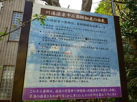 川湯温泉露天風呂45