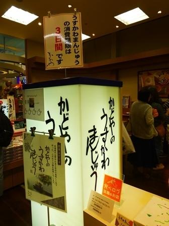 川湯温泉とれとれ市場25