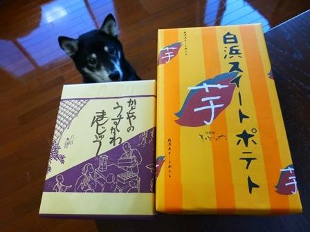 川湯温泉お土産15