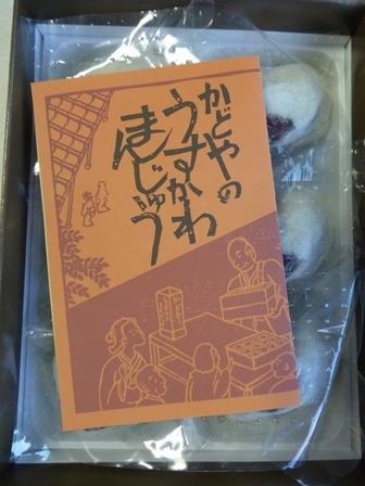 川湯温泉お土産17