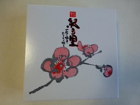 川湯温泉お土産30