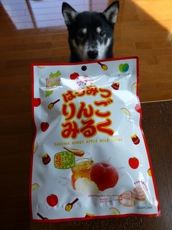 サクマはちみつりんごみるく (1)