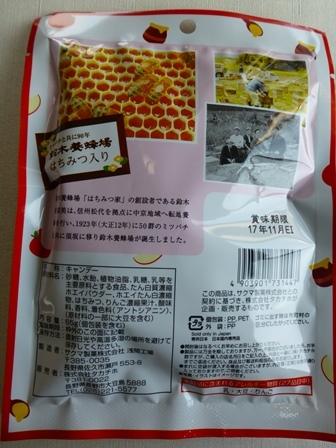 サクマはちみつりんごみるく (5)