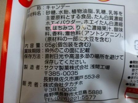 サクマはちみつりんごみるく (7)