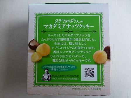 森永製菓ステラ9
