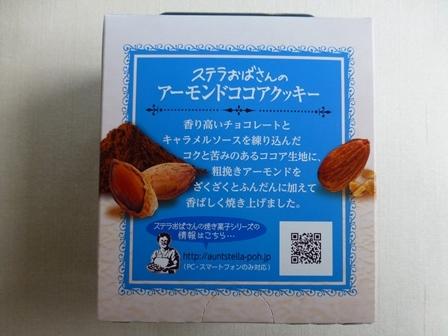 森永製菓ステラ21