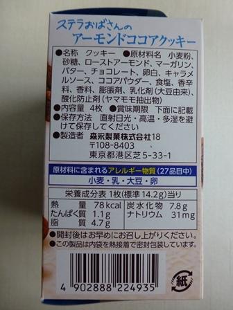 森永製菓ステラ22