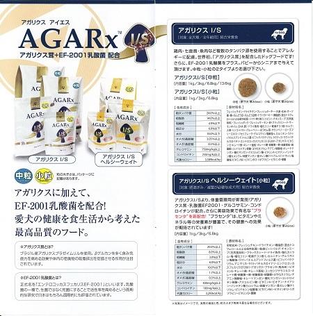 アガリクス11