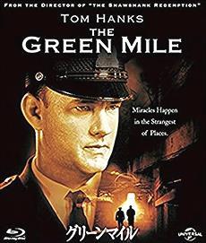 三大号泣してしまう映画 『グリーンマイル』 『アイアムサム』あと一つは?