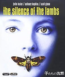 『羊たちの沈黙』とかいう過大評価映画wwwww