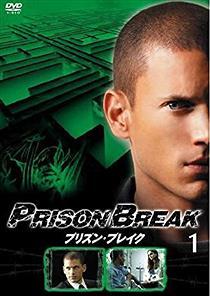 【海外ドラマ:レビュー】『プリズン・ブレイク』とか言う脱獄サスペンスwww