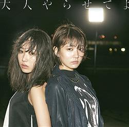 『夢みるアドレセンス』 新曲はゲス「川谷絵音」の提供曲! MVも解禁