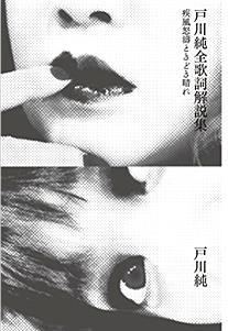 『戸川純』が全曲解説集を刊行 「今だから言える歌詞の秘密」を明かす