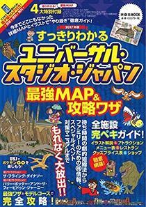 【USJ】「ワンピ!妖怪!エヴァ!進撃の巨人!」