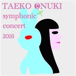 『大貫妙子』初のシンフォニックコンサートに先駆けニューアルバムをリリース!