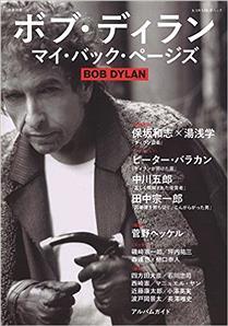 【朗報】『ボブ・ディラン』が「輝け!第19回みうらじゅん賞」を受賞!