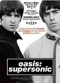 『オアシスのリアム・ギャラガー』 日本のファンに動画メッセージ 映画『オアシス:スーパーソニック』の公開記念で