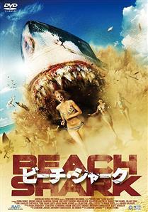 『サメ映画』でやってはいけないこと