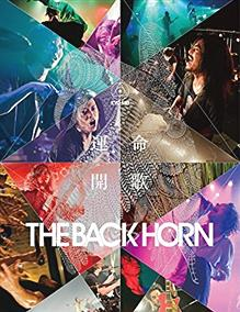 『THE BACK HORN』新曲を「宇多田ヒカル」と共同プロデュース! 菅波感激「一生の宝物だ」