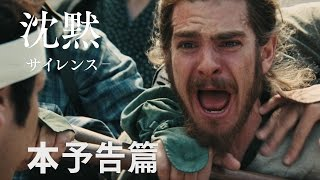 『沈黙-サイレンス-』とかいう新作映画www【遠藤周作&マーティン・スコセッシ】