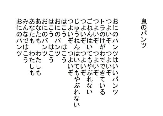 s898-7鬼のパンツ