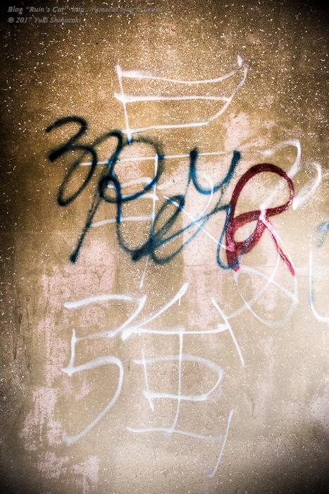 「最強」の落書き