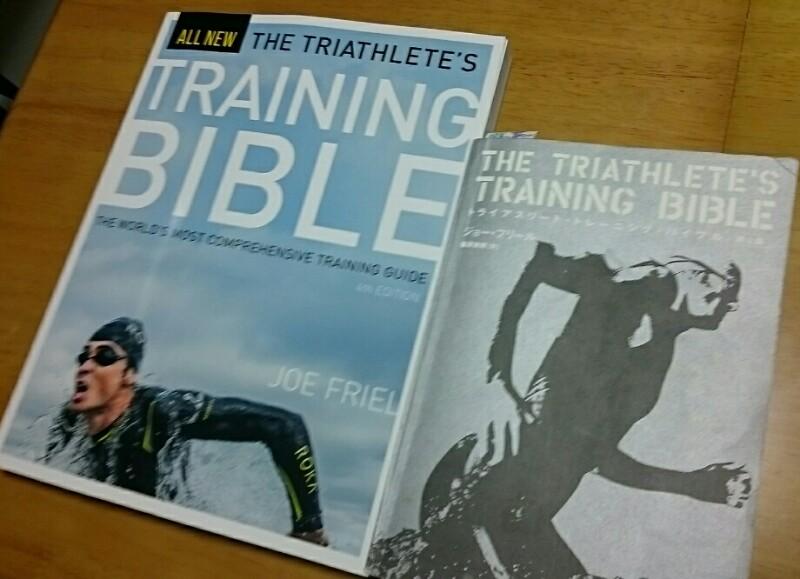 「トライアスリート・トレーニング・バイブル」の第4版、読解開始