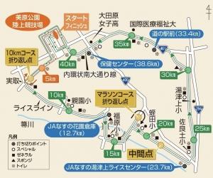 第31回大田原マラソン コース図