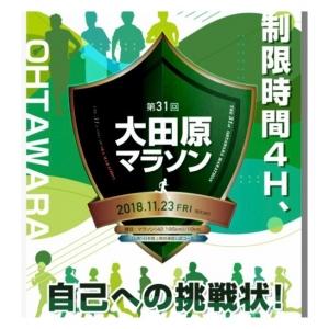 第31回大田原マラソン