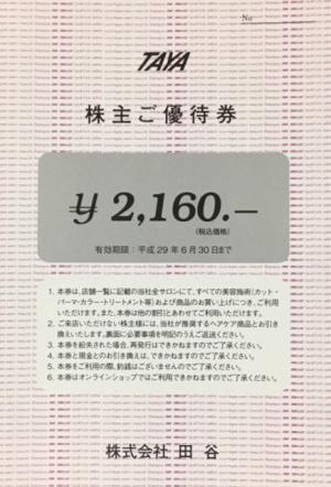 田谷_2016⑥