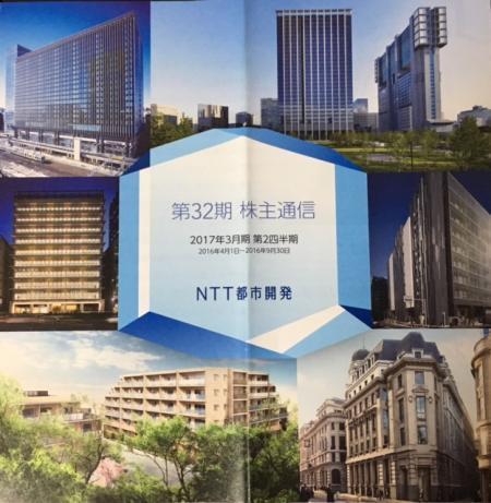 NTT都市開発_2016
