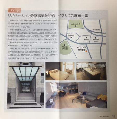 NTT都市開発_2016④