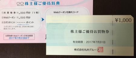 丸井グループ_2016⑧