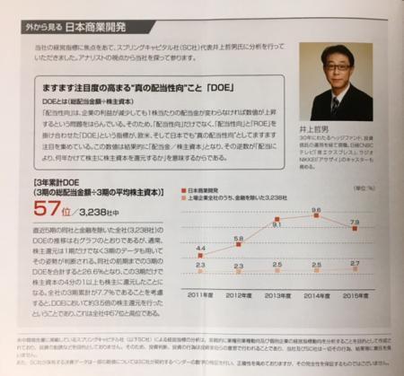 日本商業開発_2016⑧