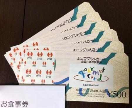 日本商業開発_2016⑨