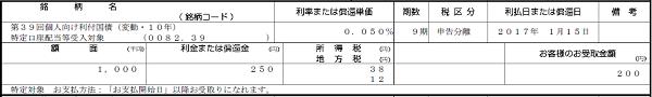 第39回個人向け国債_9期