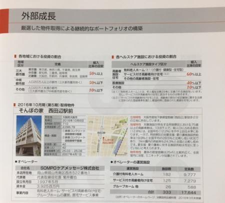日本ヘルスケア投資法人_2017③
