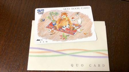 QUOカード_2018