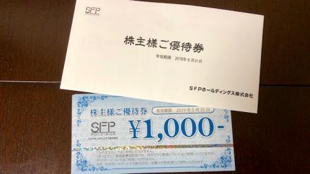 SFPダイニング_2018⑦