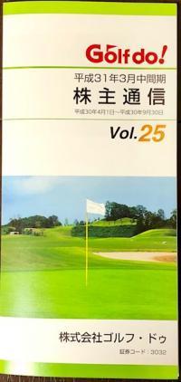 ゴルフ・ドゥ_2018⑤