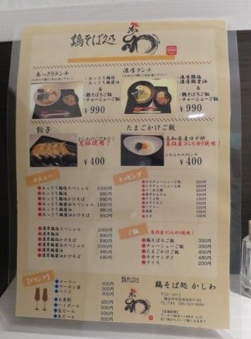 ts-kashiwa16.jpg